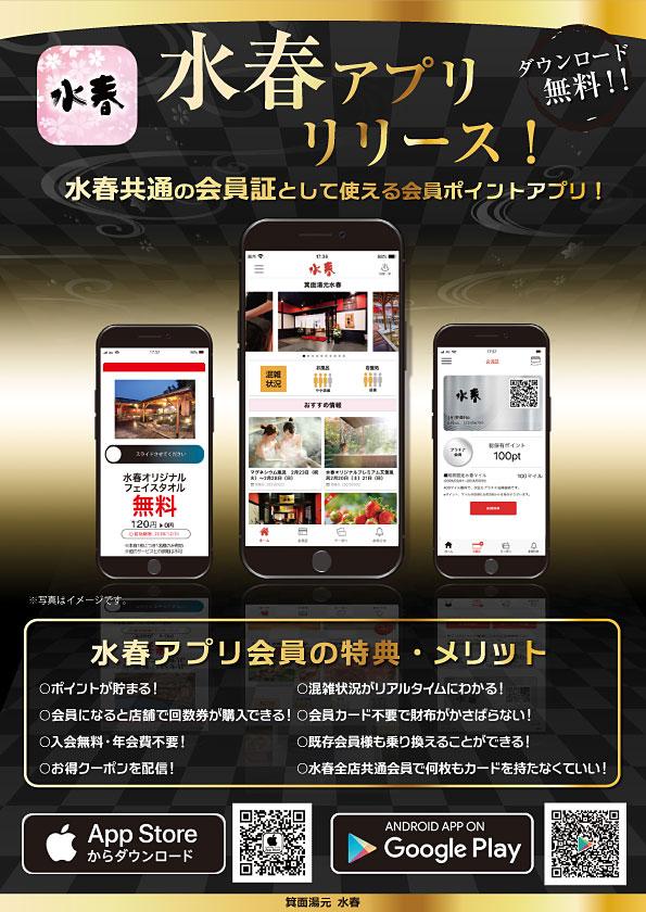 水春アプリリリース!