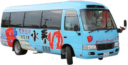 水春無料送迎バス