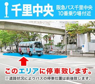 千里中央 阪急バス千里中央10番乗り場付近