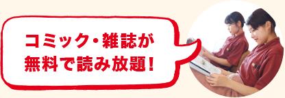 コミック・雑誌が無料で読み放題!
