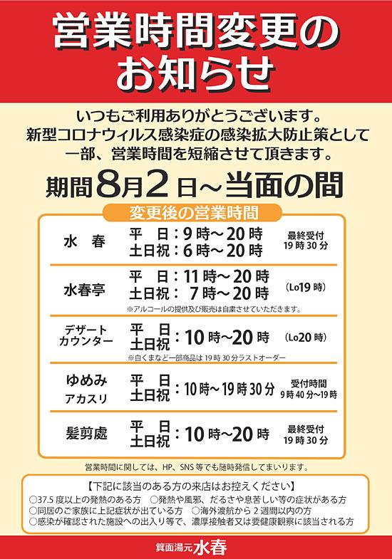 営業時間変更のお知らせ。8月2日より当面の間、営業時間を短縮させていただきます。