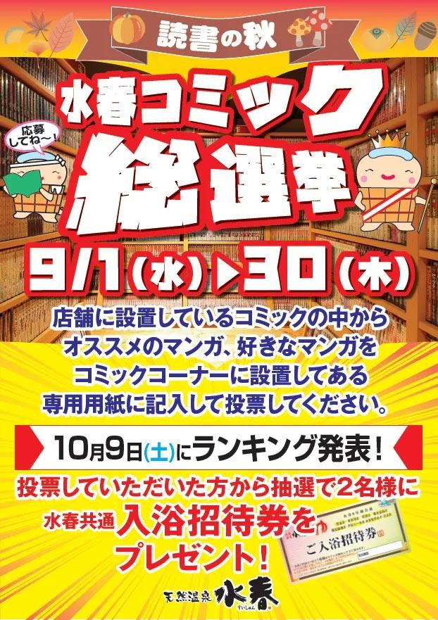 九月コミック総選挙