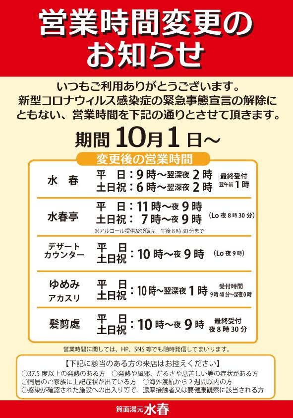 10月1日より営業時間変更のお知らせ
