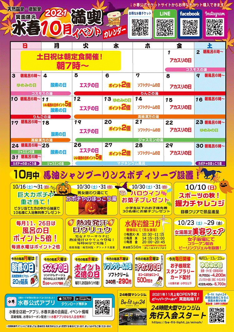 2021年10月イベントカレンダー2