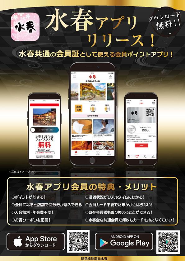 水春アプリリリース
