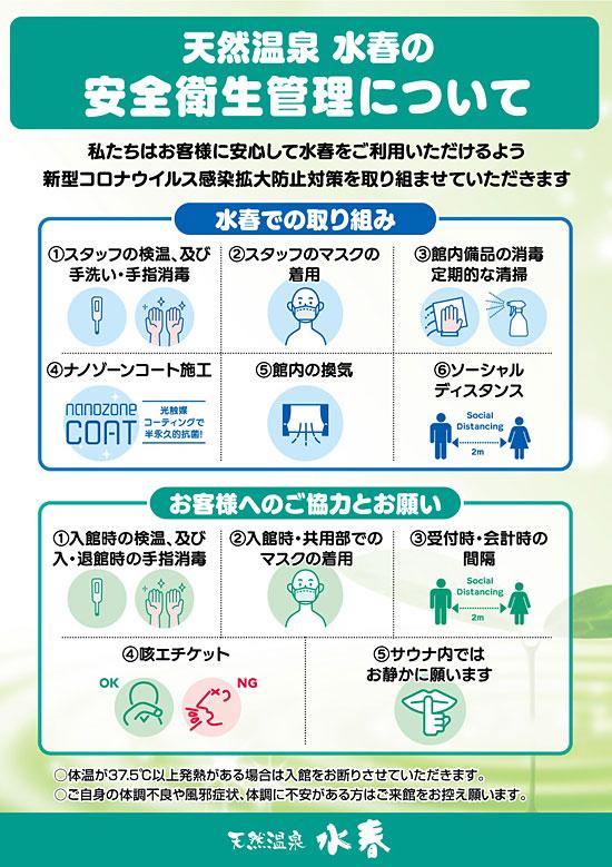 天然温泉水春の安全衛生対策について