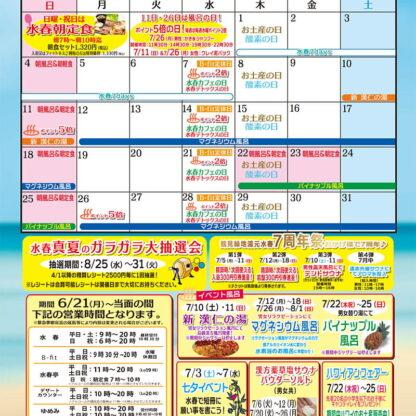 7月イベントカレンダー