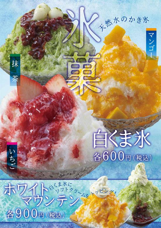 白くま氷各600円(税込み)・ホワイトマウンテン各900円(税込)