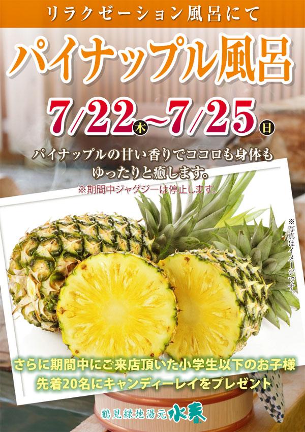 リラクゼーション風呂にてパイナップル風呂開催!