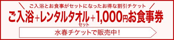 ご入浴とお食事がセットになったお得な割引チケット(ご入浴+レンタルタオルセット+1,000円お食事券)水春チケットで販売中!