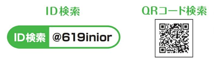 LINE ID検索:@619inior