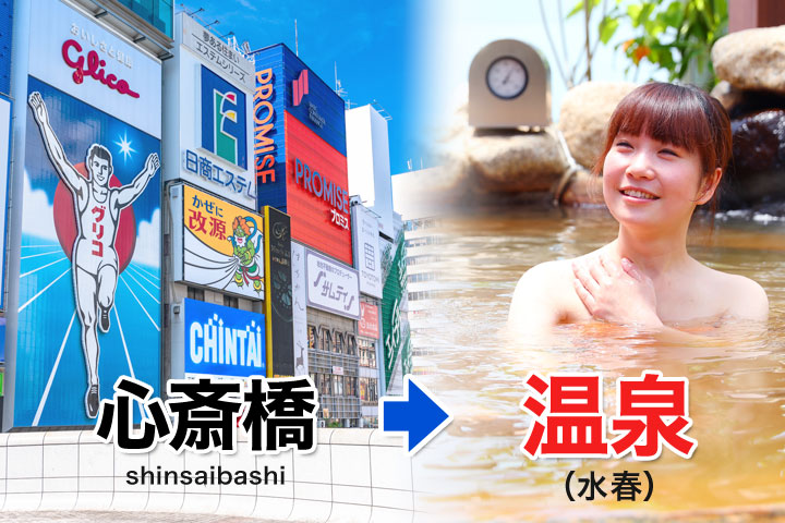 大阪心斎橋から水春へ