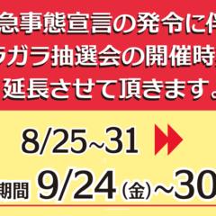 ガラガラ大抽選会延期のお知らせ