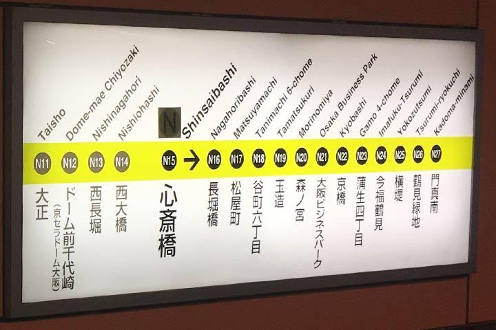 大阪メトロ長堀鶴見緑地線