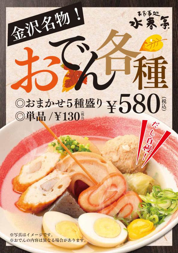 金沢名物おでん!おまかせ5種盛り580円 単品130円