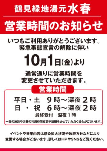 10月1日~営業時間変更のお知らせ