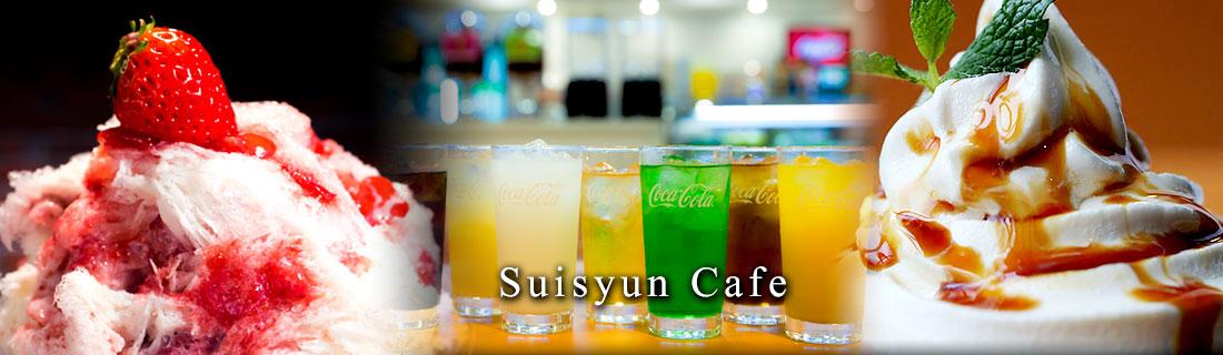 水春カフェ