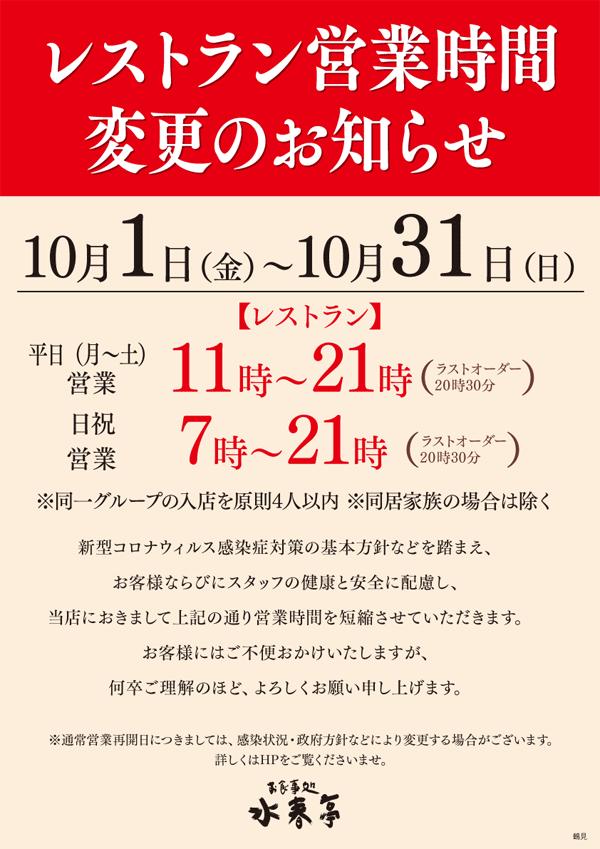 10月1日~レストラン営業時間変更のお知らせ