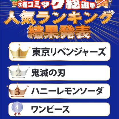 水春コミック総選挙人気ランキング結果発表