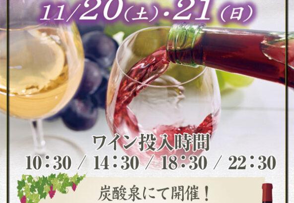 11月スパークリングワイン風呂