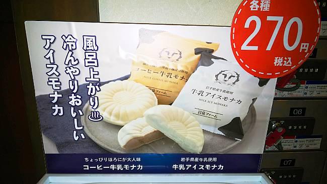 東香里湯元水春 お土産ベスト1 牛乳モナカ