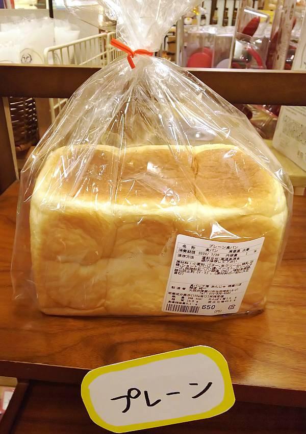 東香里湯元水春 お土産ベスト3 プレーン食パン