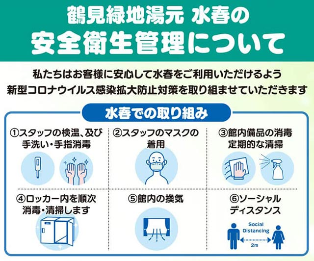 安全衛生管理