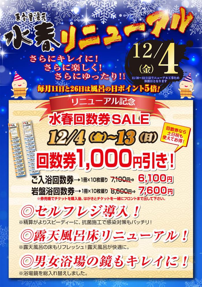 2020/12/13までの回数券セール 東香里湯元水春