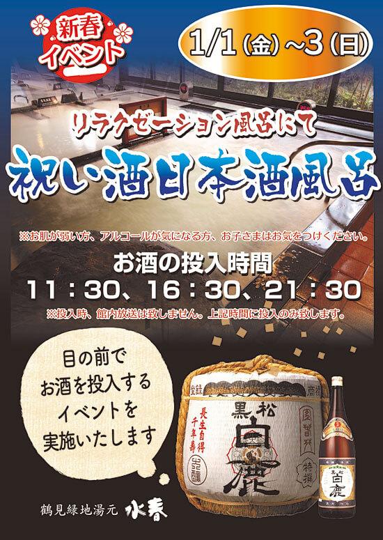 祝い酒日本酒風呂