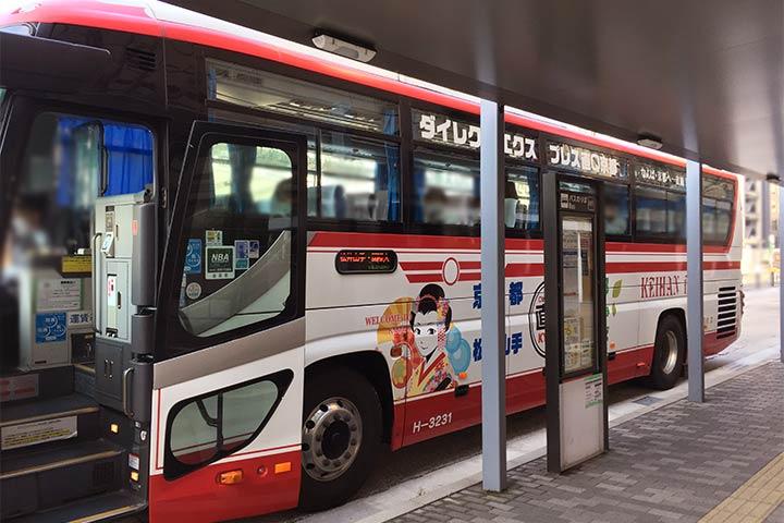 京阪直Qバス・ダイレクトエクスプレス