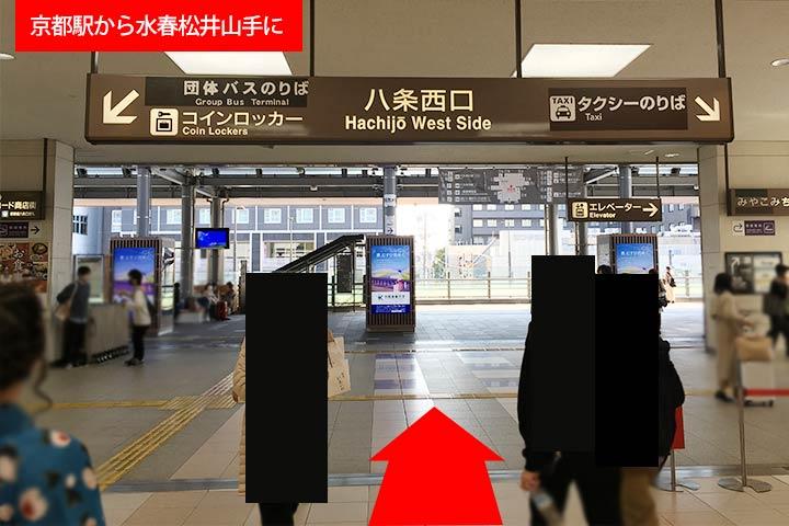 京都駅の八条西口
