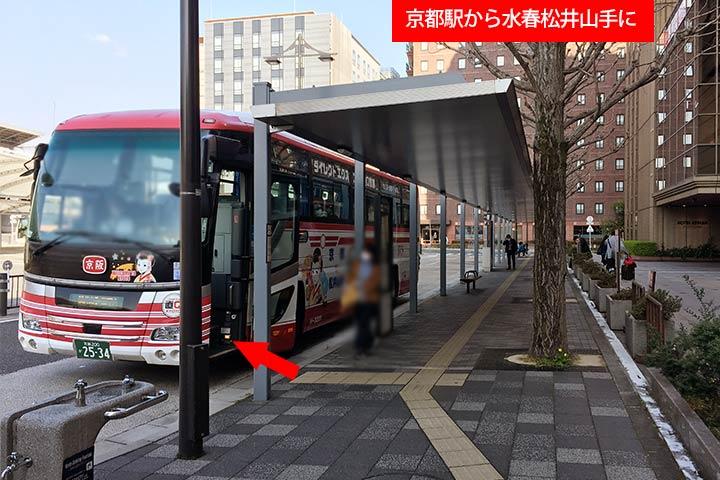 京都駅の京阪直Qバス乗り場