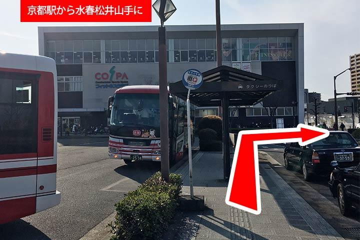 松井山手駅到着