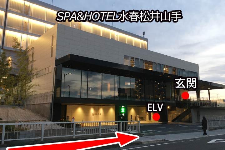 SPA&HOTEL水春 松井山手に到着